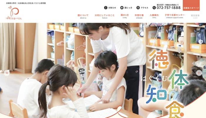 社会福祉法人弥生会 パステル保育園